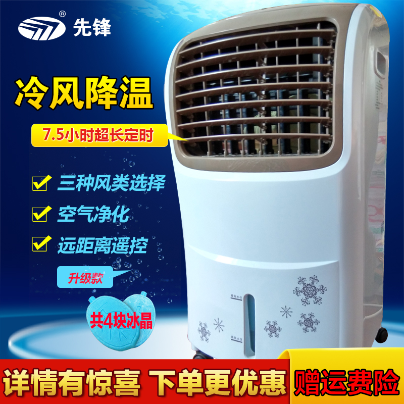 Pioneer air conditioning fan (dg101a) fk-l26/r home remote control cooling fan single cold ice cold to purify the air cooler