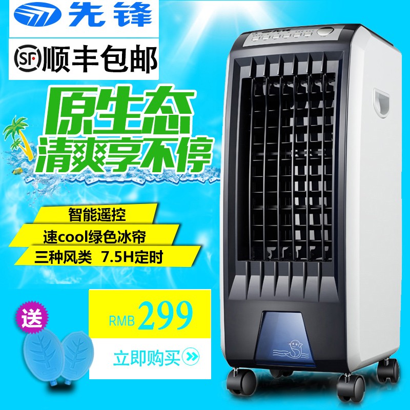 Pioneer air conditioning fan remote control single cold water chiller cooling fan cooling fan mobile home free shipping special genuine
