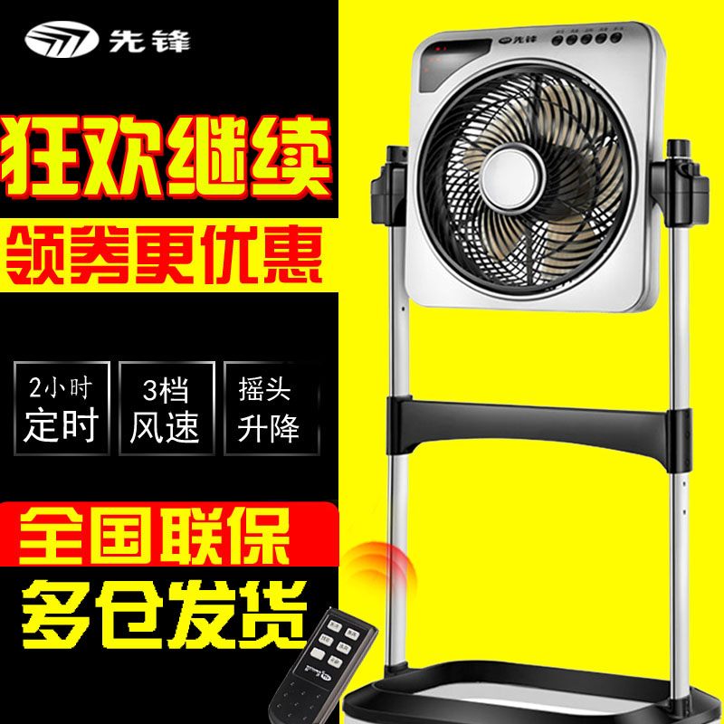 Pioneer fan desktop fan page fan remote control stand fan lift fan page fortune fan fan timer