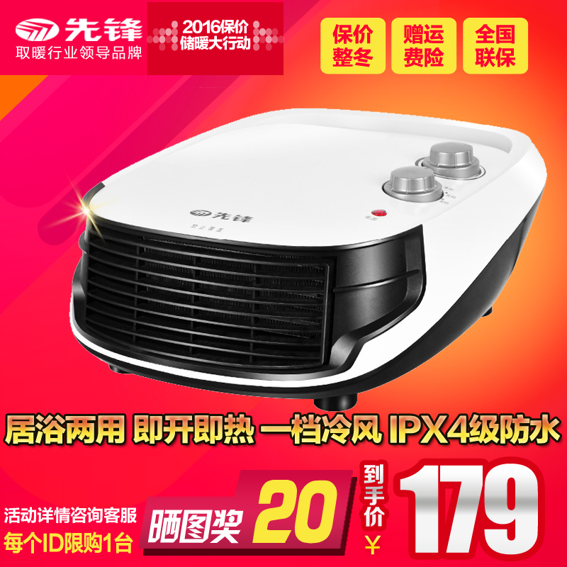Pioneer heater heater dq3306 ranking bath dual waterproof electric heating electric heating machine can be wall