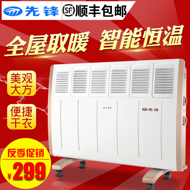 Pioneer home heating electric film heater convection heater ranks bath water heater fast heat oven