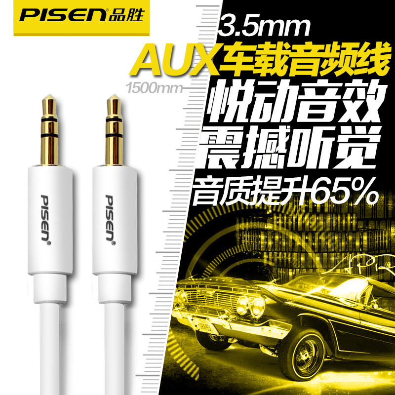 Pisen/product wins aux audio cable car car audio cable male to male were5mm 5mm headed headphone cable