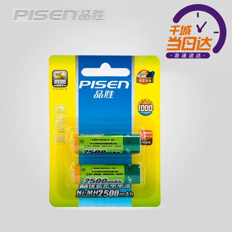 Pisen rechargeable battery on 5 rechargeable battery aa 2500 mA rechargeable batteries rechargeable batteries installed 2