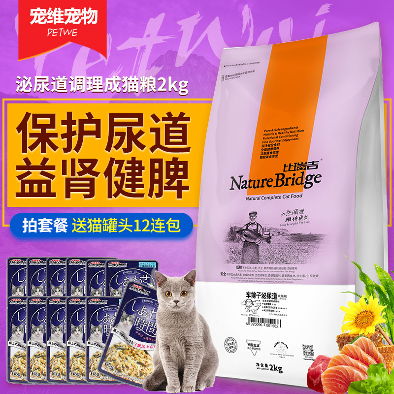 Plantago birui ji birui ji cat urinary tract conditioning to prevent infection urinary tract cat food 2 kg