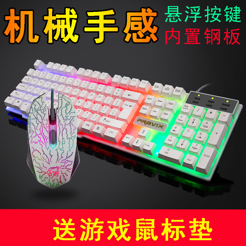 Platinum division laptop computer colorful led backlit gaming keyboard and mouse suit wired keyboard mouse tray suspension button