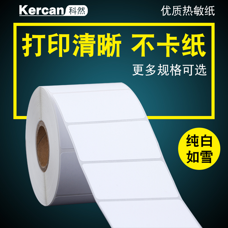 Play yards thermal label paper bar code sticker paper 60mm * 30mm 60mm * 40mm 60mm * 90mm