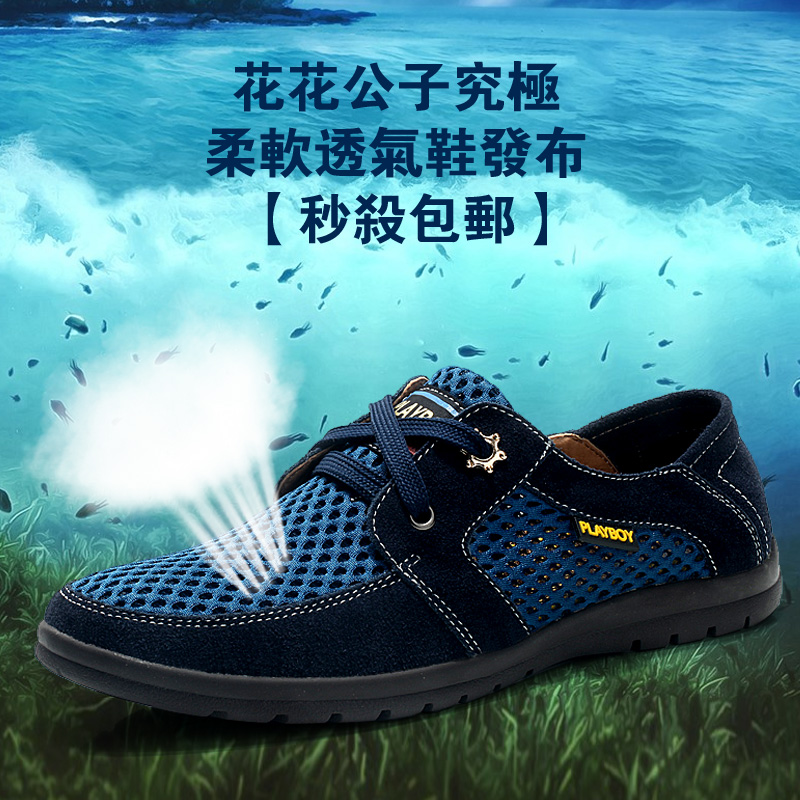 Playboy 2015 new england men's casual summer breathable mesh shoes men shoes mesh shoes mesh shoes summer
