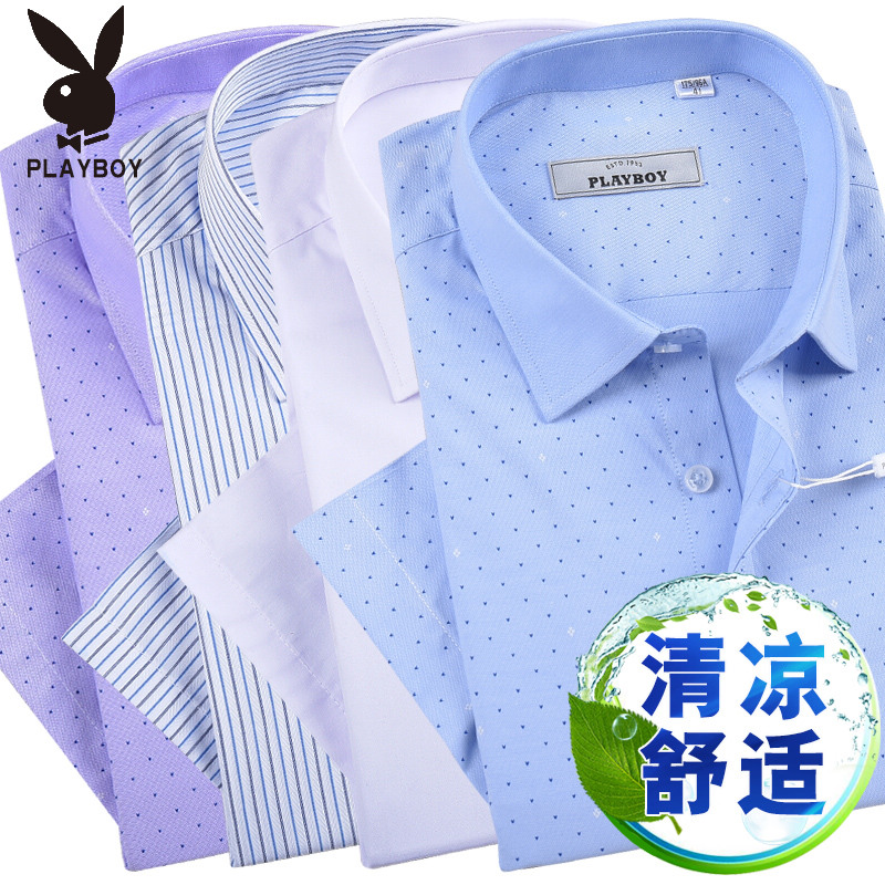 Playboy/playboy men's short sleeve shirt men's business dress shirt youth summer and autumn thin section loose white