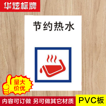 Please conserve water signage safety warning signs plastic factory nameplate signs provide customized oem tips