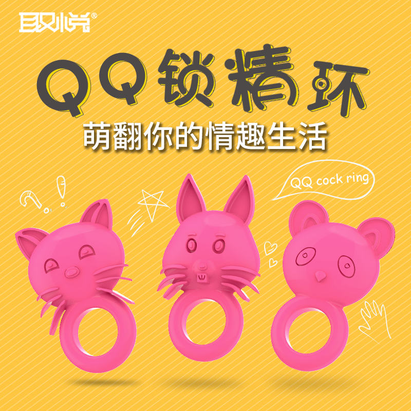 Please qq lasting epicenter ring lock fine ring male penis ring ring ring vibration ring adult fun couples planning supplies toys