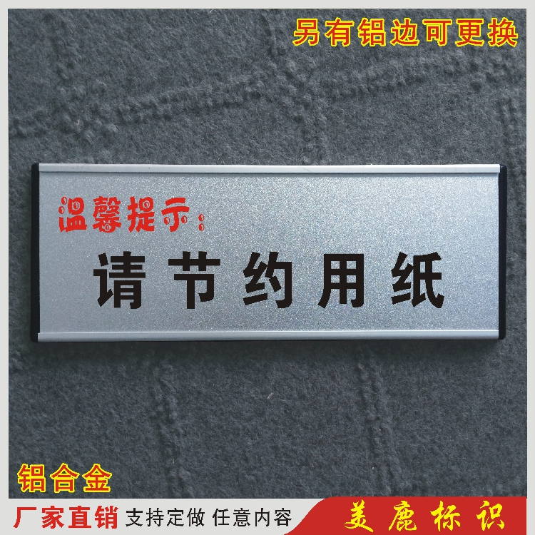 Please save paper signs aluminum signs licensing tips warning signs office room door stickers customized logo