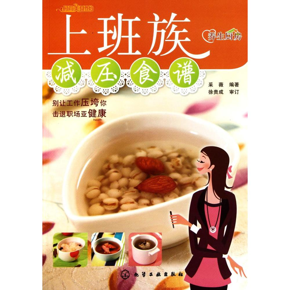 Plucking commuters decompression recipe health fitness and health fashion cooking xinhua bookstore genuine selling books wenxuan network work The family decompression recipe/health kitchen/chowreporter museum