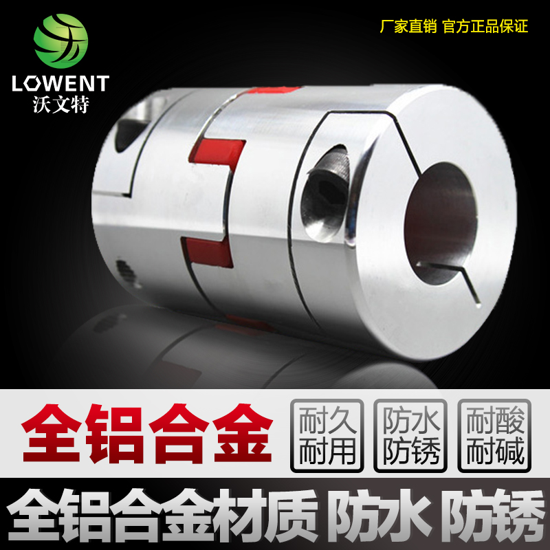Plum coupling/flexible coupling/servo motor/lead screw coupling/coupling/screw couplings is
