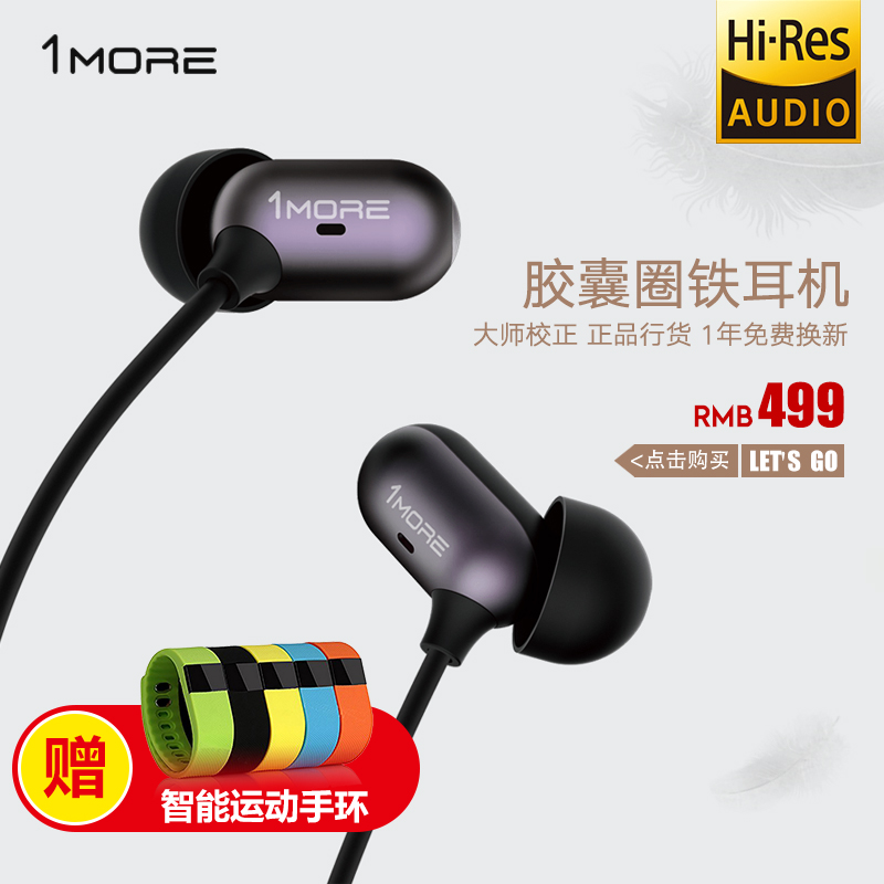 Plus a lianchuang 1MORE capsule ring iron headphones hifi music headset phone headset wire around a iron