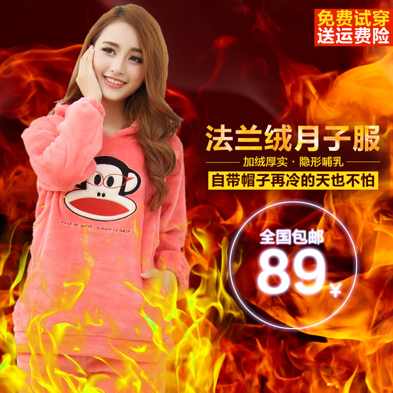 Plus thick velvet warm buru yi pregnant coral velvet pajamas flannel suits month of autumn and winter tracksuit suit