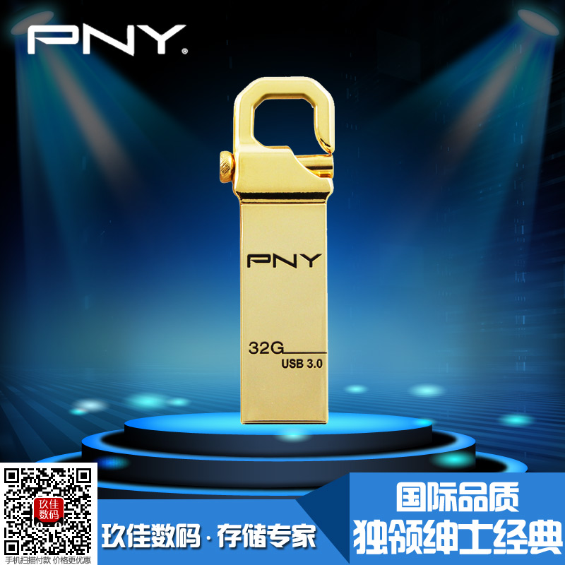 Pny golden tiger grams 32g u disk usb u disk u disk usb3.0 high speed metal waterproof genuine special offer free shipping
