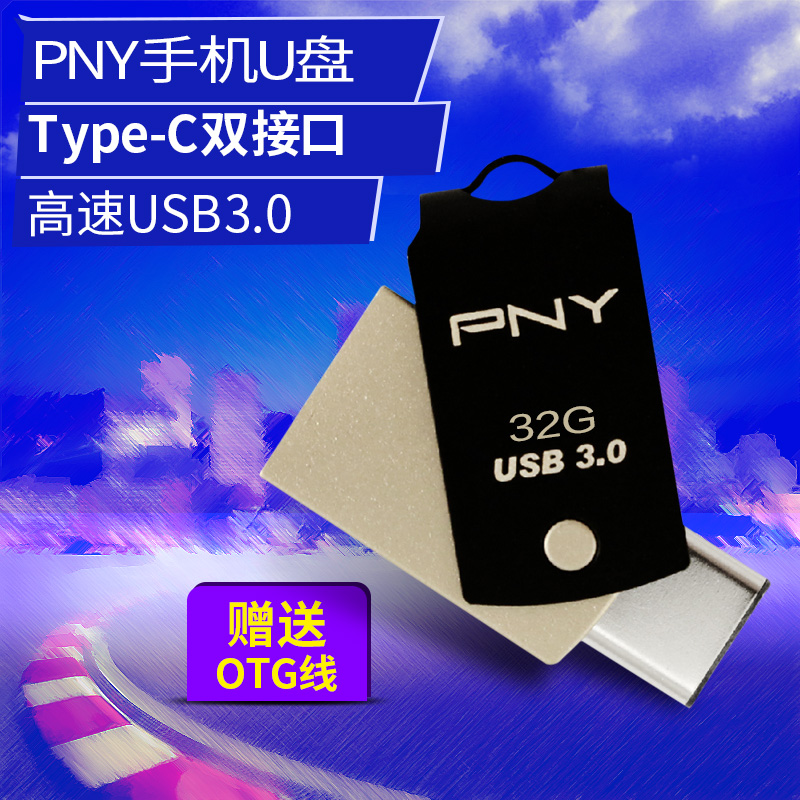 Pny phone u disk 32g type-c 3.0 dual interface dual 32gu disk usb3.0 mini music as millet 5