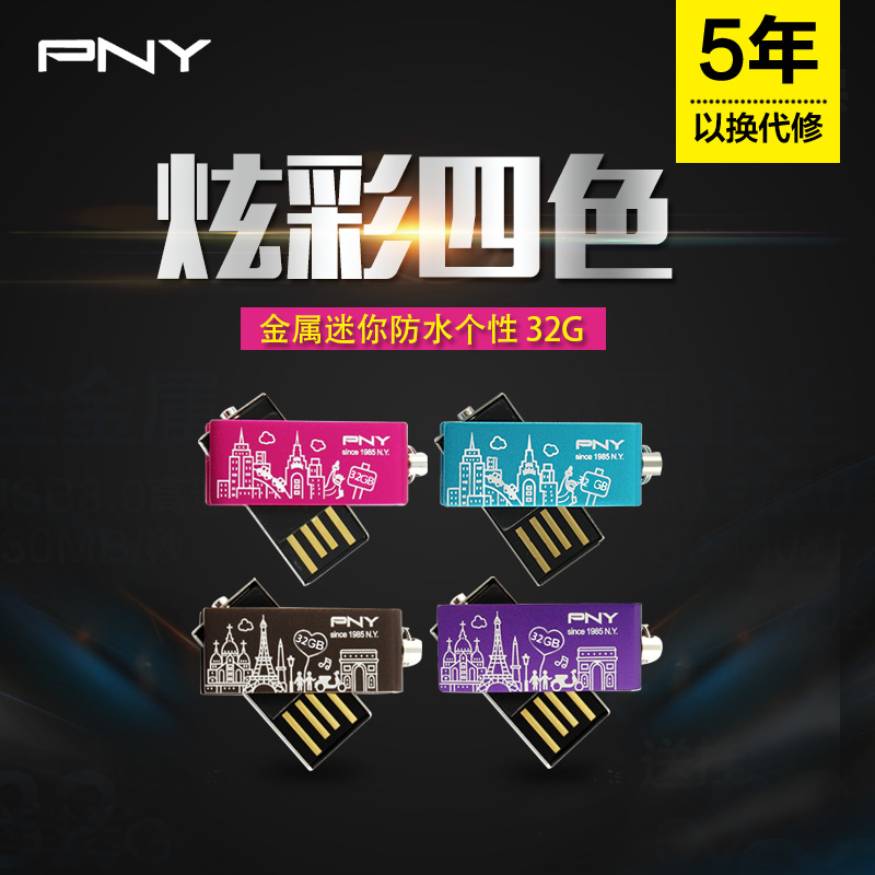 Pny twin disk u disk 32g waterproof metal mini car u disk u disk 32gu disk worker music dj songs