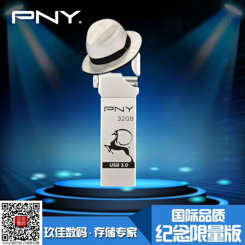 Pny u disk hooke ram limited edition hardcover edition usb3.0 high speed u disk 32g free shipping
