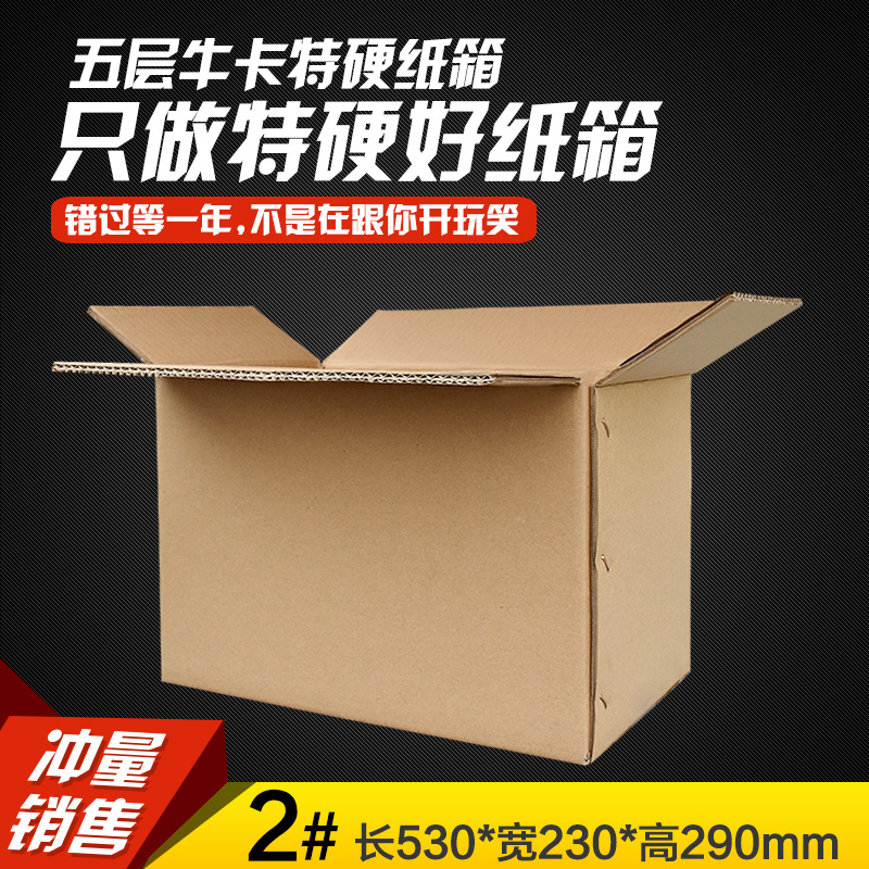 Po sticky five special hard cardboard moving boxes on 2 of packaging materials large box moving boxes storage box carton