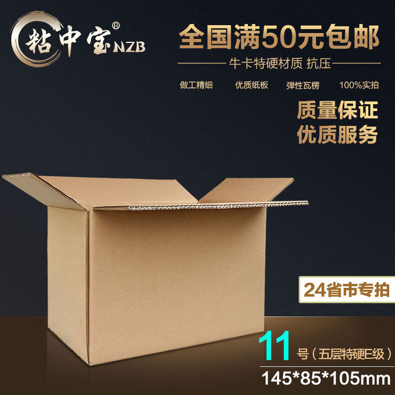 Po sticky five special hard cardboard packing boxes on 11 express package delivery postal delivery carton cardboard boxes custom