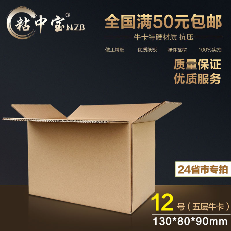 Po sticky postal five special hard cardboard boxes on 12 taobao carton packaging paper box packing cartons express delivery of goods