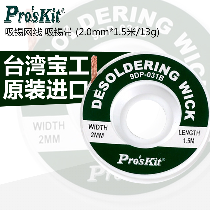 Po workers desoldering wick line cable desoldering wick (2.0mm * 1.5 m/13g) 9DP-031B