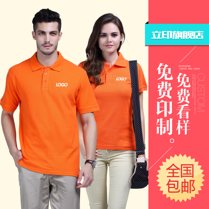 Polo shirt custom shirt printing overalls work clothes work clothes custom t-shirt lapel nightwear short sleeve