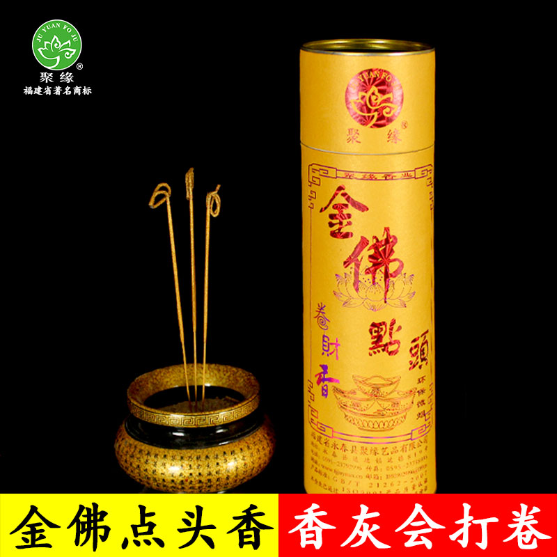 Poly edge incense ash will hit the golden buddha nod choi volume volume of money golden bamboo incense incense for buddhist incense incense ceremony