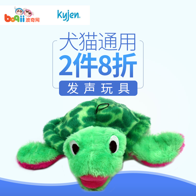 Porch net pet kyjen very cool toy dog toy plush toy dog cat toys sound small turtle eggs