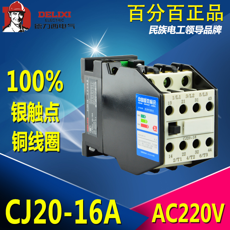 Positive moral force west ac contactor ac220v silver contacts contacts cj20-16a 2 normally open 2 normally closed