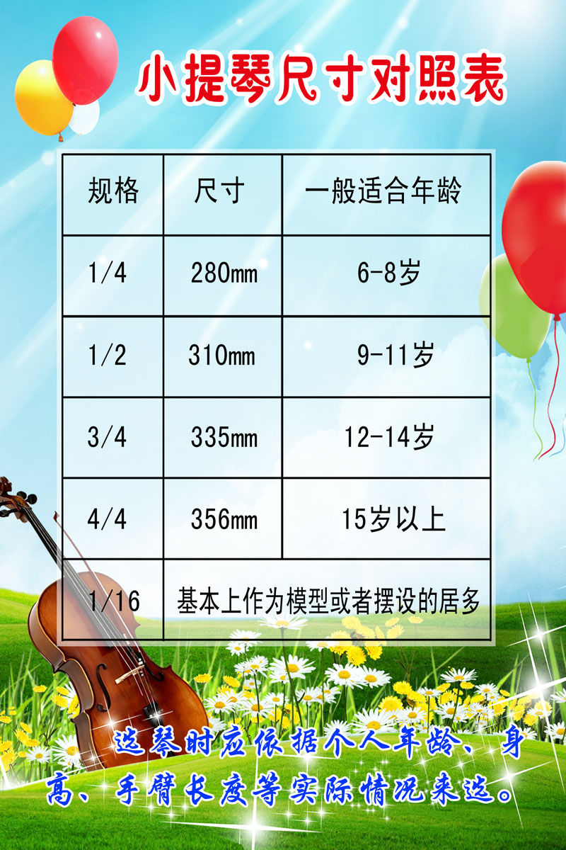 China size chart china size chart shopping guide at alibaba get quotations poster 537 posters material panels 84 violin personalized custom size chart geenschuldenfo Images