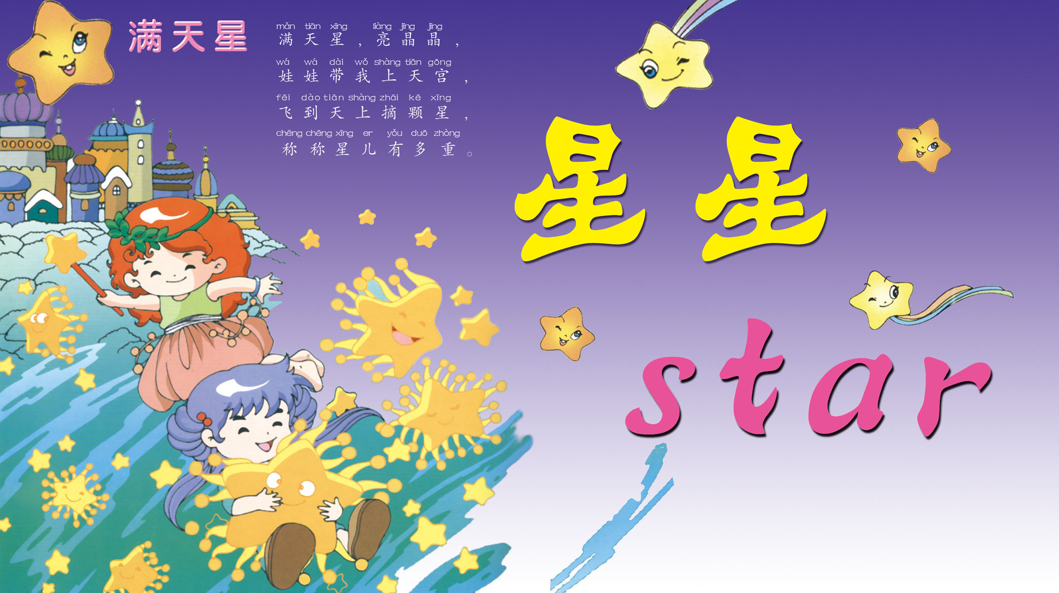 Get Quotations Poster 626 Posters Material Panels 114 Kindergarten Nursery Rhyme Stars