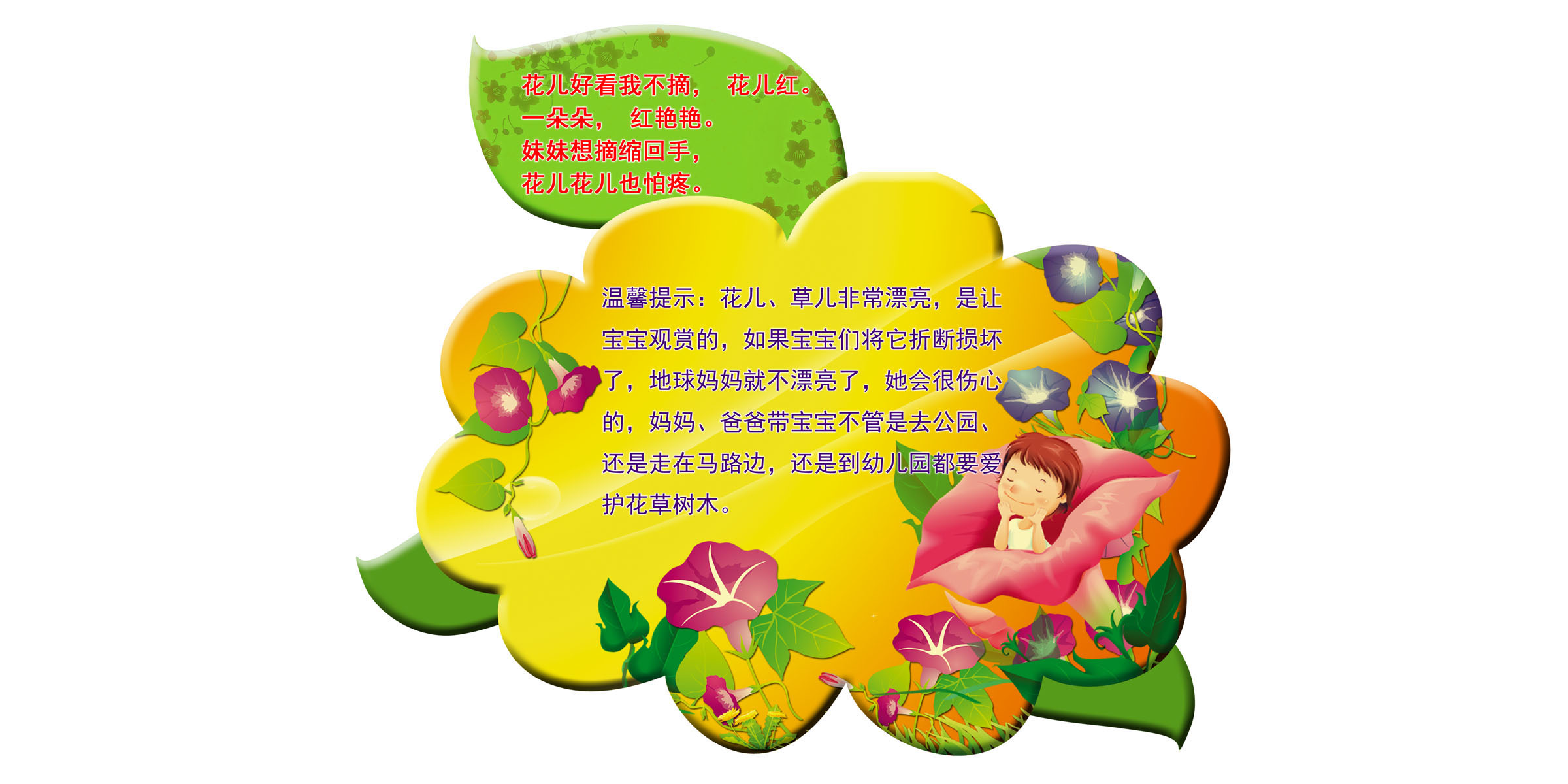 Get Quotations Poster 626 Posters Material Panels 475 Kindergarten Flower Nursery Rhyme Warm Mention Shown