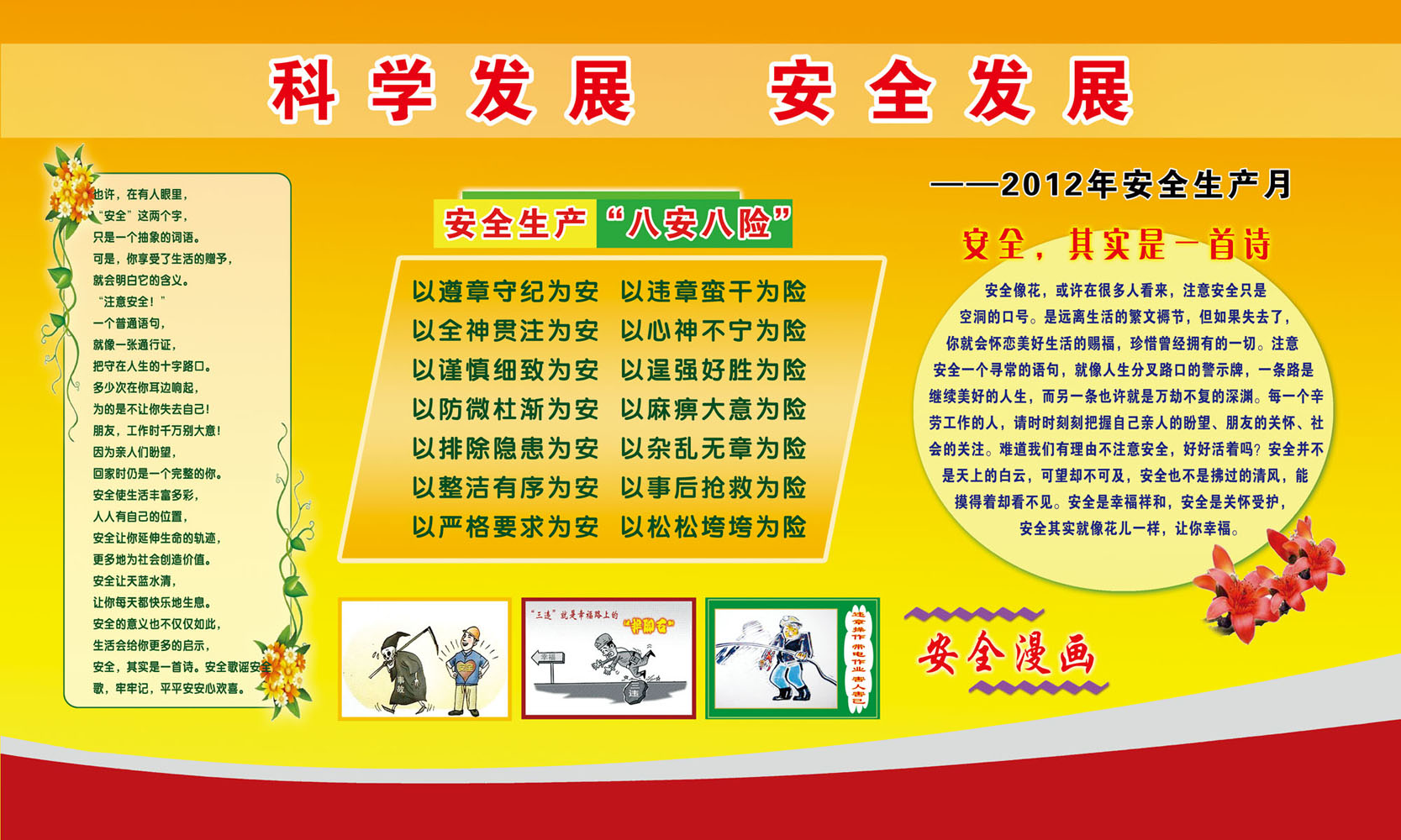 Poster printing poster printing 340 coal mine coal mine production safety month billboards panels material 141 p