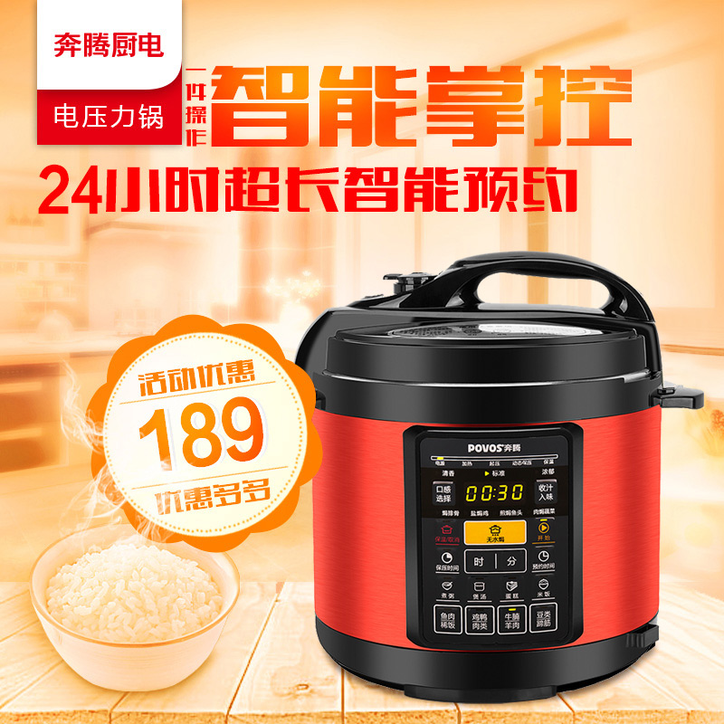 Povos/pentium ppd419/ln472 electric pressure cooker pressure cooker 4l intelligent rice cooker rice cooker home authentic free shipping