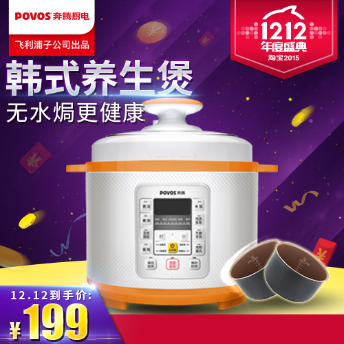 Povos/pentium PPD535/LN5159 double liner genuine original pressure cookers electric pressure cooker 5l special