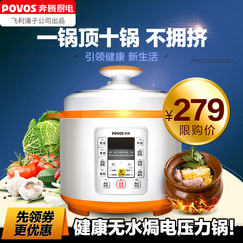 Povos/pentium PPD535/LN5159 household electric pressure cooker pressure cooker 5l double gall intelligent pressure cooker genuine special