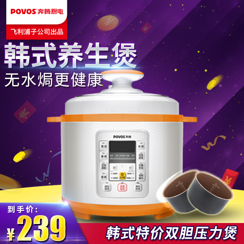 Povos/pentium PPD635/LN6159 double liner genuine original pressure cookers electric pressure cooker 5l special