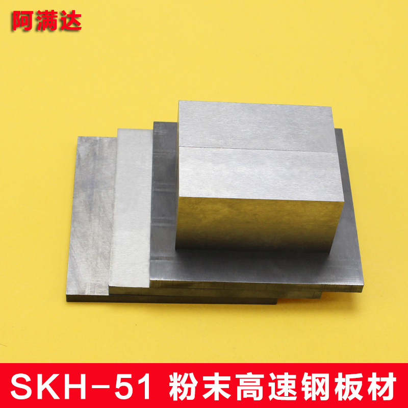 Powder high speed steel sheet toughness punch skh-51 SKH9 hard materials of high speed steel light board 10-100mm