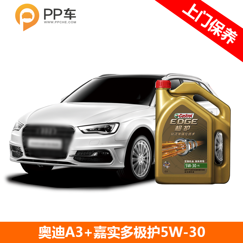 Pp 4l castrol audi a3 car maintenance package + filter + door working hours