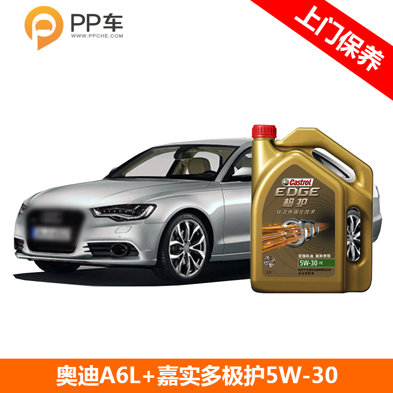 Pp car 4l castrol audi a6l maintenance package + filter + door working hours
