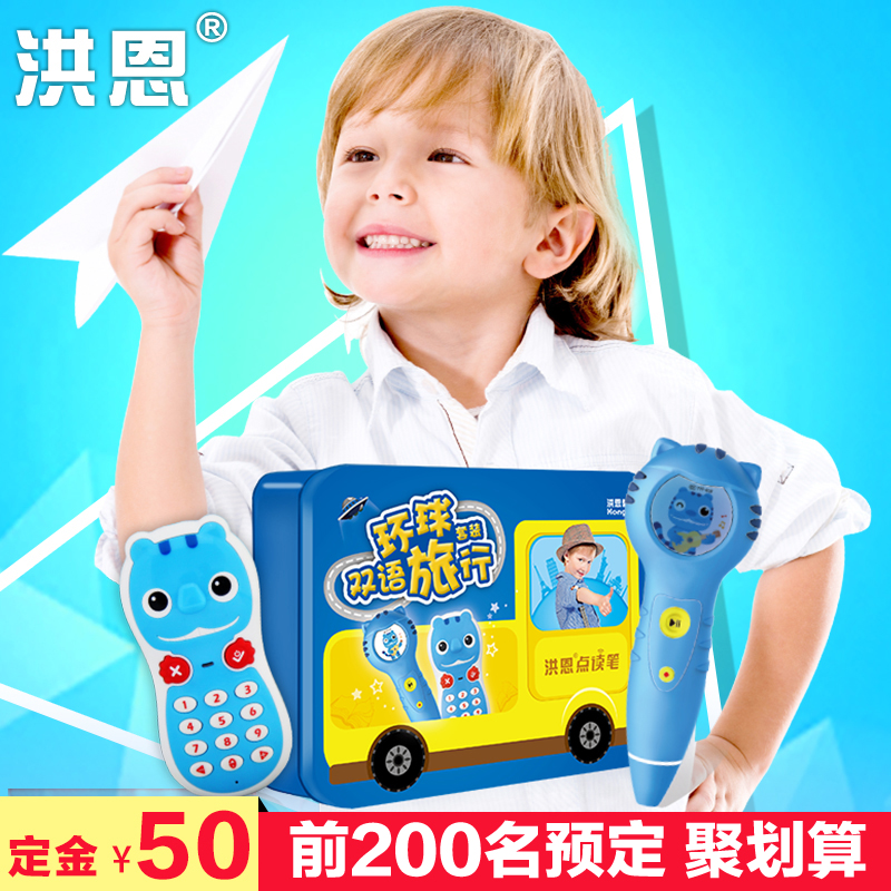 Pre-2015 en point reading pen early childhood story machine rechargeable infants and young children guoxue gift set of bilingual english around the world