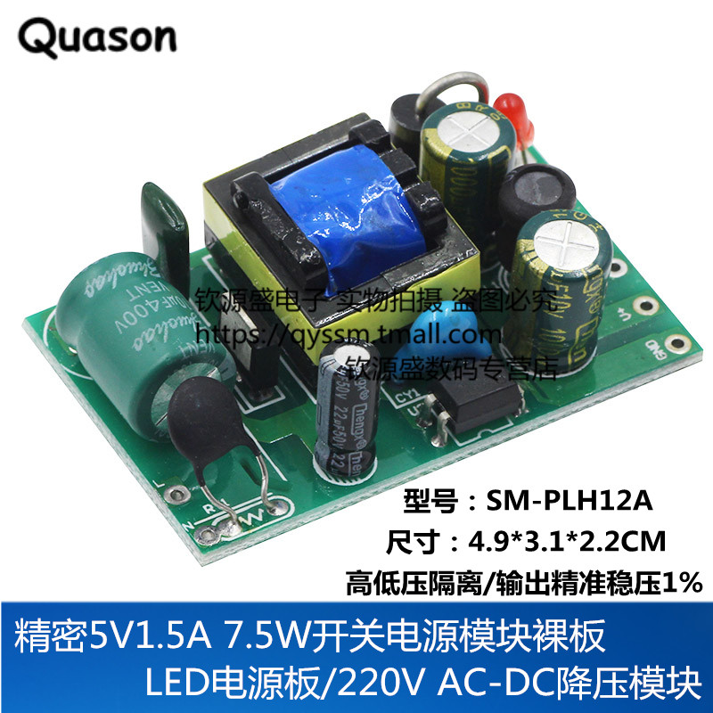 Precision 5v1. 5a 7.5W switching power supply module bare board/led power supply board/ac-dc buck module 220 v