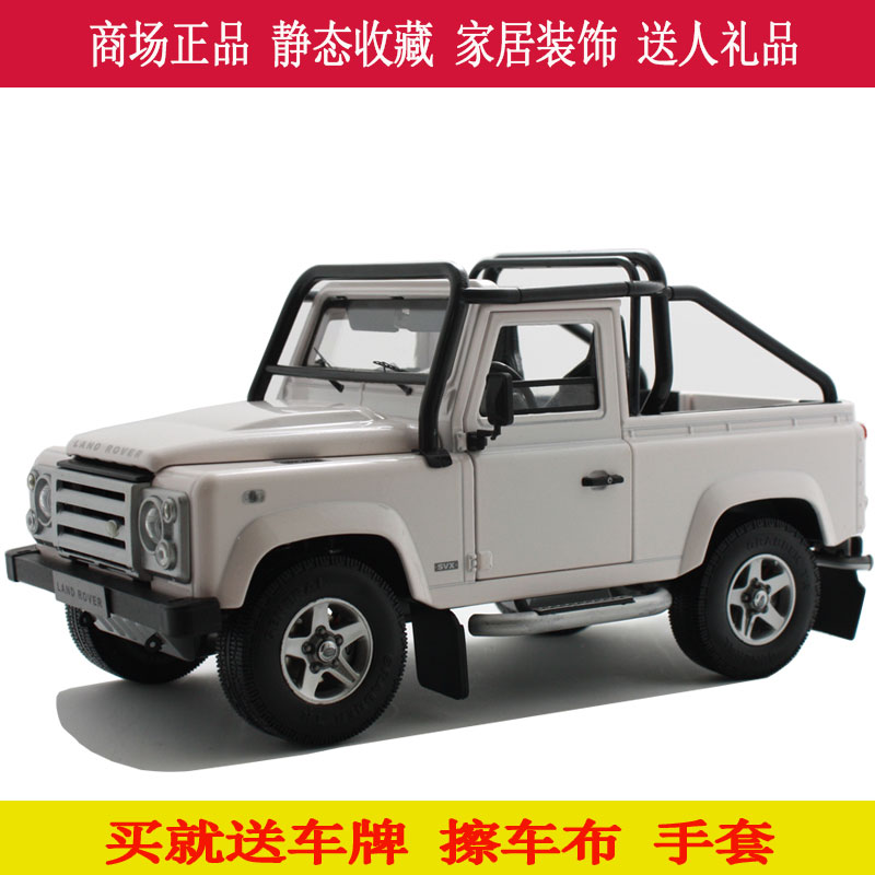 Preferential original 20121:18 land rover defender svx suv car model pickup truck alloy model simulation