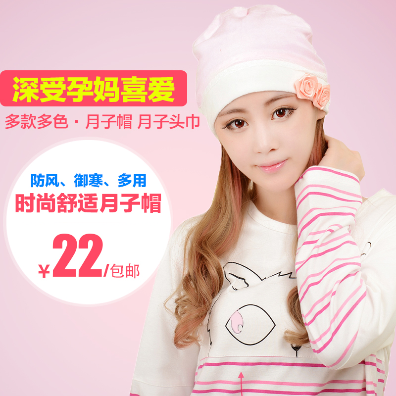 Pregnant women in autumn and winter scarf cap month of maternal hat cap month of maternal pregnant women hat cap month of confinement supplies