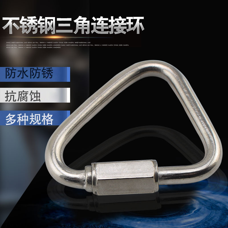 Primal 304 stainless steel triangular stainless steel connecting ring quick connect buckle ring connecting ring rope m4m5m6m8