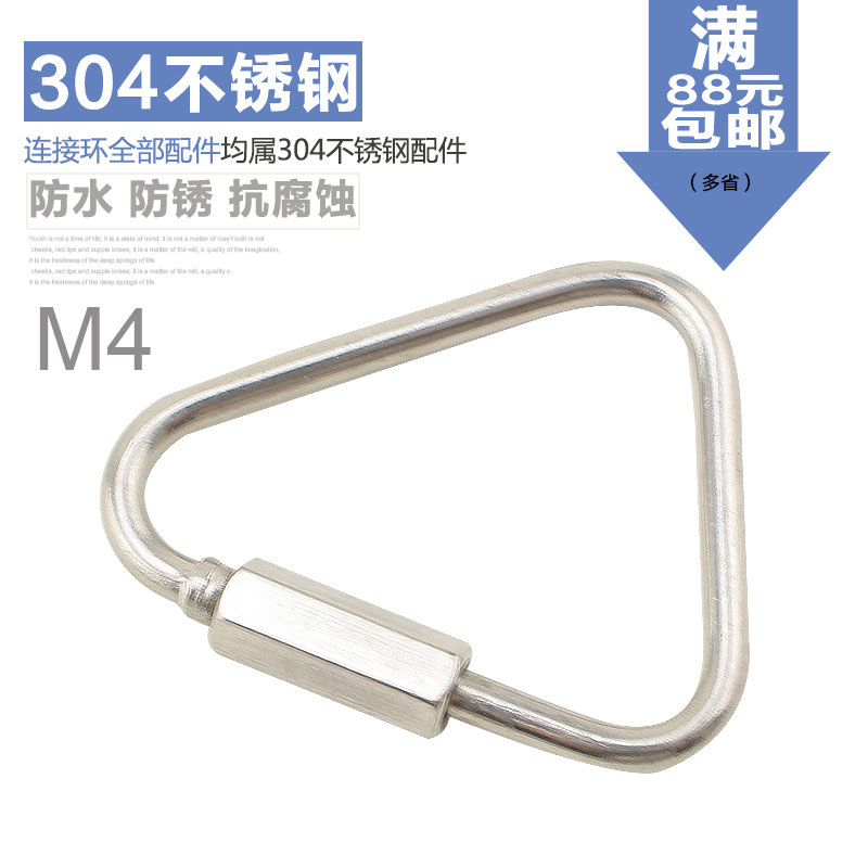 Primal 304 stainless steel triangular stainless steel quick connect coupling ring ring rope connecting ring m4