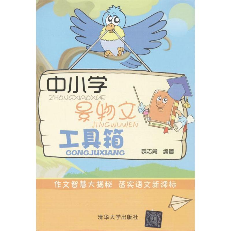 Primary and secondary school scene text toolbox selling books genuine primary school composition book