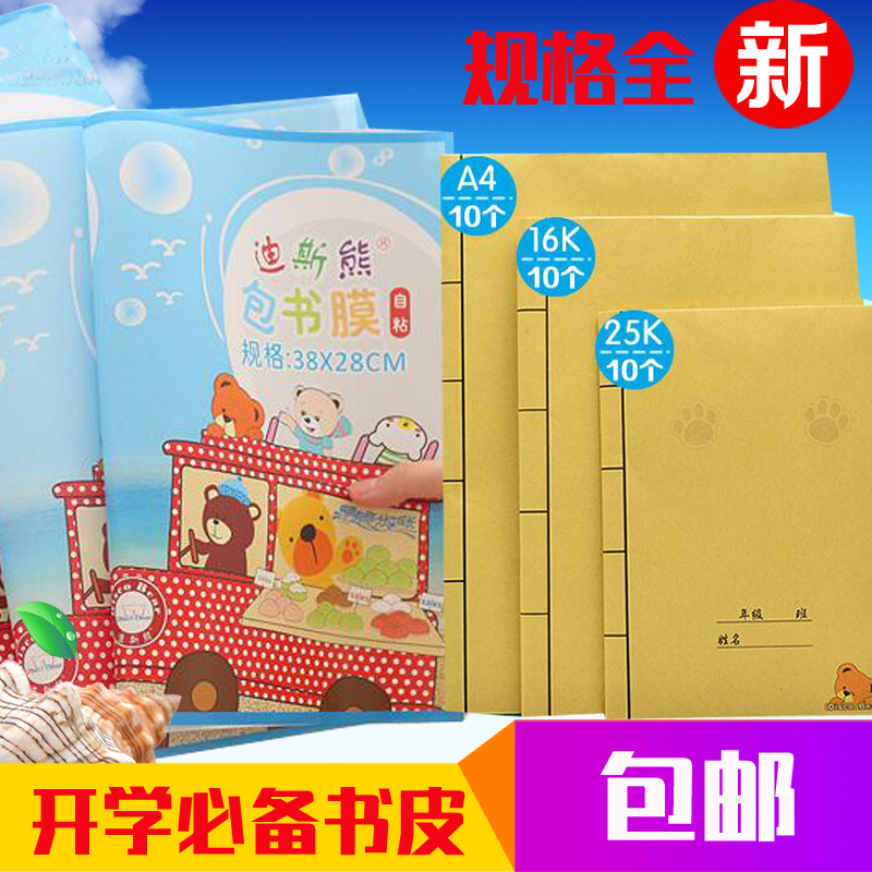 Primary and secondary school textbooks 10 sheets of transparent frosted bag book cover a4/16 k/18 k/25k-type books protection Slipcase